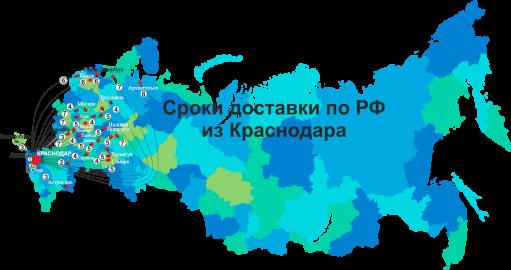 """завод изоляционных материалов """"Термодом"""" сроки доставки из Краснодара в другие регионы"""